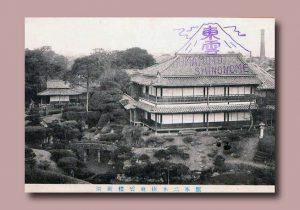 二本木東雲楼